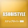 asobistyle
